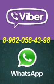 Звоните нам бесплатно по Viber & WatsApp